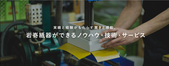 岩嵜紙器ができるノウハウ・技術・サービス