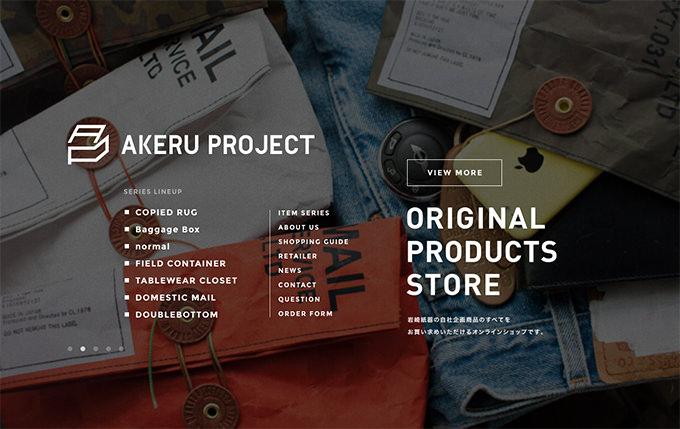 akeru-project