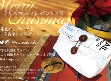 クリスマスプレゼント企画【終了しました】