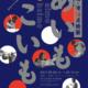 長崎・波佐見焼展「あいもこいも」開催中です!