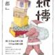 京都・紙博に出展します