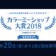 【ノミネート】カラーミーショップ大賞2018