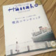 【掲載情報】Hanako*9月号にenoughカレンダーが掲載されました*