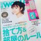 日経WOMAN 7月号【掲載情報】
