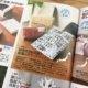 【掲載情報】女性自身「ニッポンの職人雑貨」
