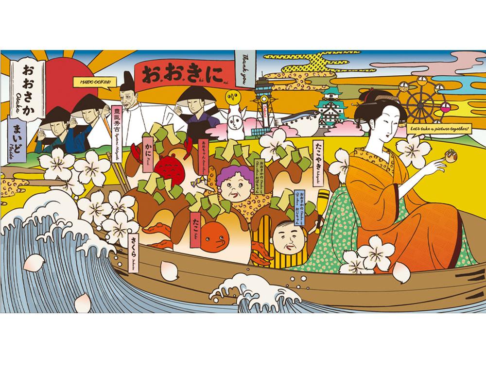 大阪をイメージして書いた浮世絵風イラスト