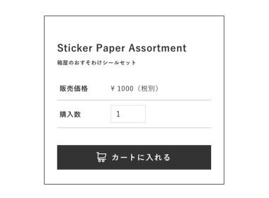 販売開始時間になると「カートに入れる」ボタンが表示されます。